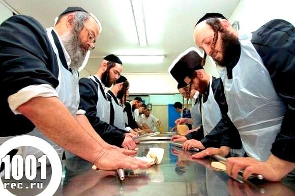 Єврейська кухня - особливості.