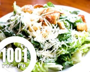 Фото - Рецепт приготування салату Цезар